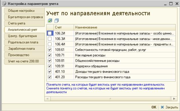 Настройка аналитики в 1с бухгалтерия сервер 1с предприятие 8.3 настройка linux
