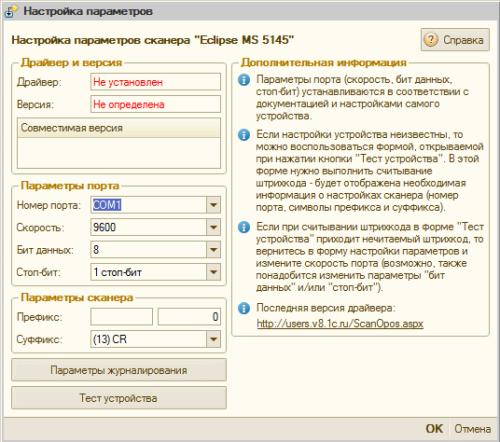 Настройки сканера для 1с обслуживание 1с программист